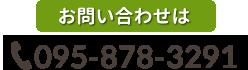 電話番号095-878-3291